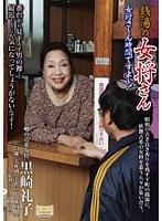 銭湯の女将さん 女将さ〜ん時間ですよ〜! 黒崎礼子 ダウンロード