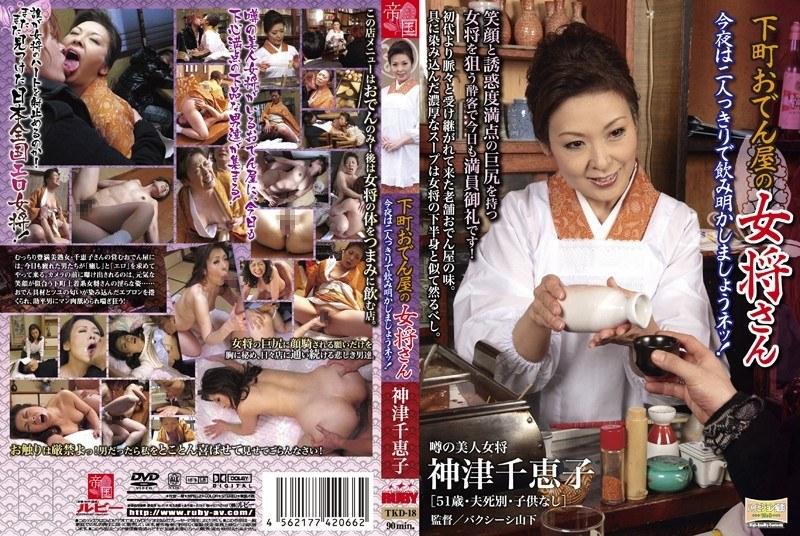 (17tkd00018)[TKD-018] 下町おでん屋の女将さん 今夜は二人っきりで飲み明かしましょうネッ! 神津千恵子 ダウンロード