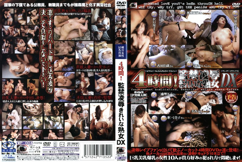 (17wp004)[WP-004] 4時間!監禁凌辱きれいな熟女DX ダウンロード