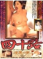 四十路 淫美の章(5) 加藤三重子 ダウンロード
