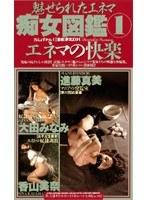 魅せられたエネマ エネマの快楽 痴女図鑑 1 ダウンロード