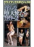 淫らな堕天使たち'99-2 ダウンロード