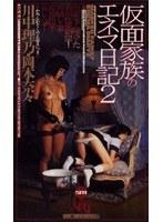 仮面家族のエネマ日記2 川中理乃 岡本奈々