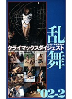 乱舞'02-2 ダウンロード