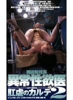 異常性欲医 肛虐のカルテ2 岡田智枝美 ダウンロード