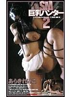 SM巨乳ハンター 2 あらきれいこ ダウンロード