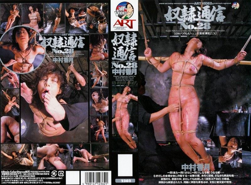 (180_2362)[180-2362] 奴隷通信 No.28 中村香月 ダウンロード