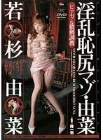 ピュアガール猥褻調教 淫乱恥尻マゾ・由菜 若杉由菜 ダウンロード