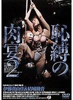 恥縛の肉宴 2 伊藤真由佳&結城綾音 ダウンロード
