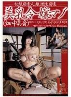 Young Lady Masochist With Beautiful Tits Mine Hatanaka 下載