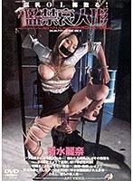 監禁哀人形 清水麗奈 ダウンロード