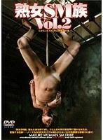 熟女SM族 Vol.2 百合川佳乃 ダウンロード