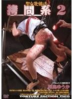 聖女牝儀式 拷問系 2 桐島ゆうか ダウンロード
