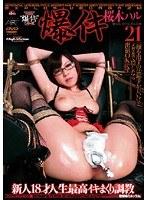 爆イキ 21 桜木ハル
