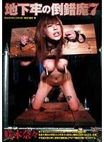 Perverse Magic Dungeon 7 Nana Sakimoto Download
