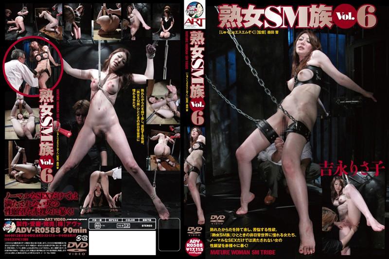 熟女SM族 Vol.6 吉永りさ子 パッケージ