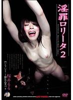 淫罪ロ●ータ 2 桜井るる ダウンロード