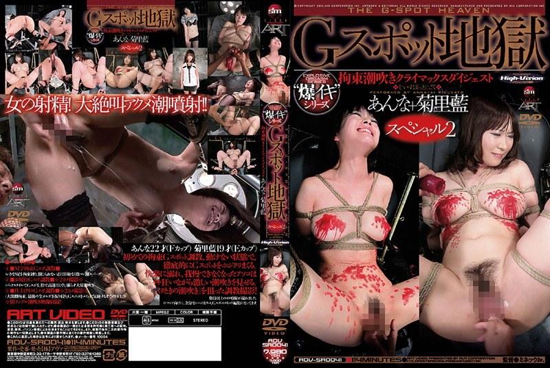 Gスポット地獄スペシャル 2