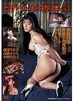 ビザールオルガズム 53 ダウンロード