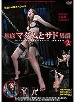 熟女SM族スペシャル 地底マダムとサド男爵2 ダウンロード