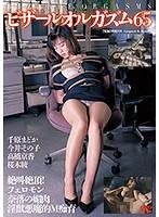 ビザールオルガズム65 ダウンロード