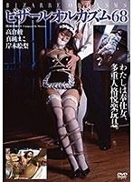 ビザールオルガズム 68 ダウンロード