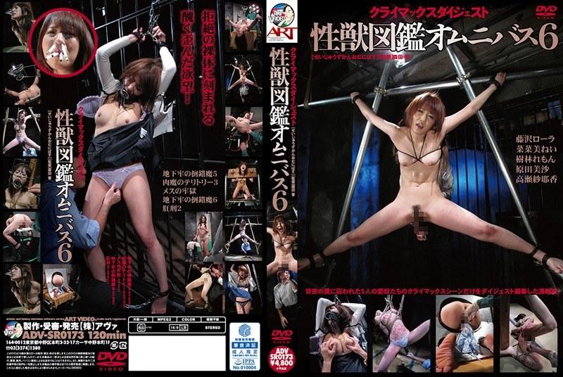 性獣図鑑オムニバス6