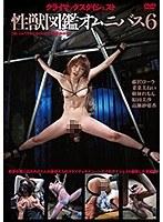 性獣図鑑オムニバス6 ダウンロード