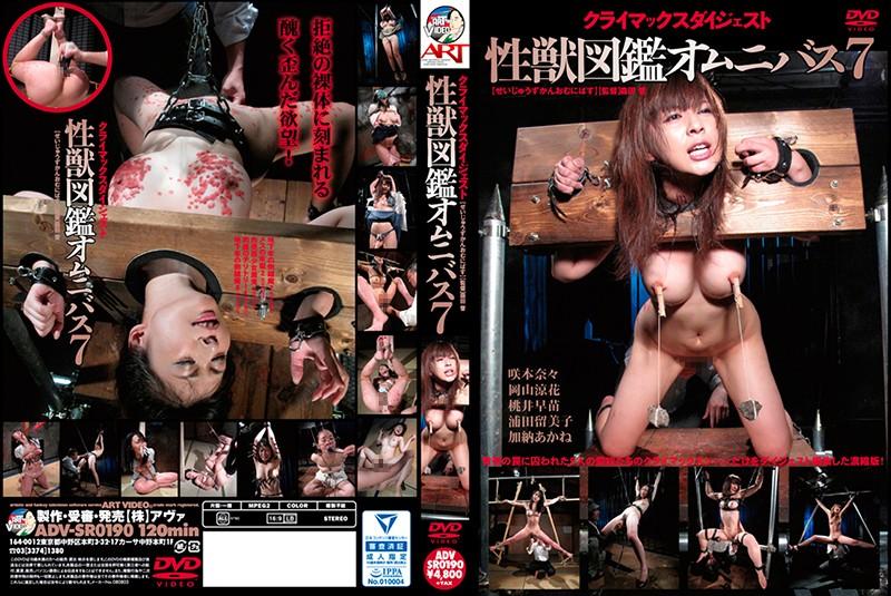 性獣図鑑オムニバス 7