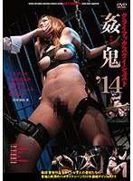 (180advsr00192)[ADVSR-192]Sex Devil 14 Download