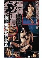 美縛マゾ通信No.2