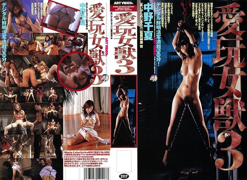 愛玩女獣3 中野千夏