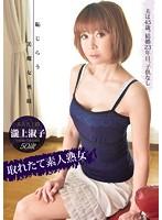取れたて素人熟女 恥じらう美魔女奥様 瀧上淑子 ダウンロード