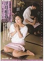 【近親相姦シリーズ】 淫母相姦 弐 里中亜矢子・五十嵐翼 ダウンロード