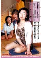 【近親相姦シリーズ】 淫母相姦 参 小池絵美子・南ももこ ダウンロード