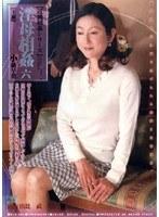 【近親相姦シリーズ】 淫母相姦 六 小橋早苗 ダウンロード