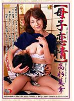 【母子恋情】 高杉美幸 181dse00014のパッケージ画像