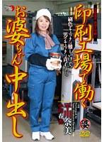 印刷工場で働くお婆ちゃん中出し 平川奈美・小田春香 181dse00020のパッケージ画像