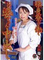 独身寮で働くお婆ちゃん中出し 花岡慶子 ダウンロード