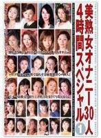 美熟女オナニー30人4時間スペシャル 1 ダウンロード