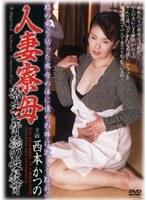 人妻寮母 寮生と背徳の性教育 西本かつの 181dse00054のパッケージ画像