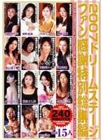2007ドリームステージ ファン感謝特別総集編 ダウンロード