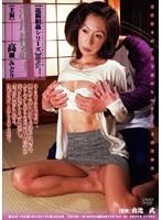 【近親相姦シリーズ】 淫母相姦 十二 高瀬みどり ダウンロード