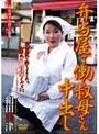 弁当屋で働く叔母さん中出し 絹田美津