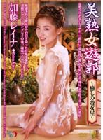 美熟女遊郭 〜癒しの遊女屋〜 加藤レイナ 181dse00129のパッケージ画像