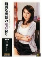 綺麗な奥様の童貞狩り 乙羽ナナ 181dse00135のパッケージ画像