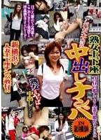 これが本当の熟女土下座中出しナンパ IN 新横浜 ダウンロード