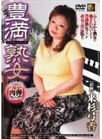 豊満熟女 来杉弓香 ダウンロード