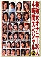美熟女オナニー30人4時間スペシャル 2 ダウンロード