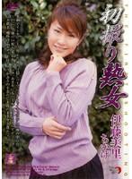 初撮り熟女 伊藤美里・ちかげ 181dse00229のパッケージ画像